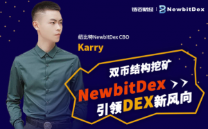 链云财经公开课第59期| 双币结构挖矿NewbitDEX引领DEX