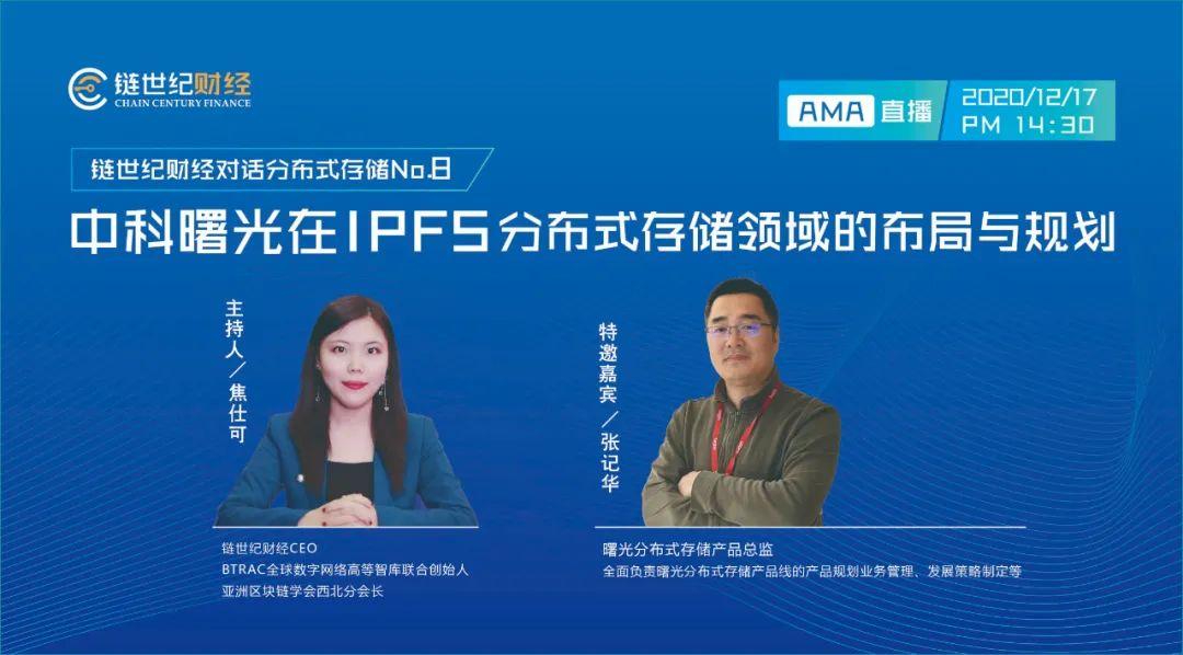 【链世纪对话系列No.8】中科曙光存储专家张记华:IPFS分布式存储布局规划