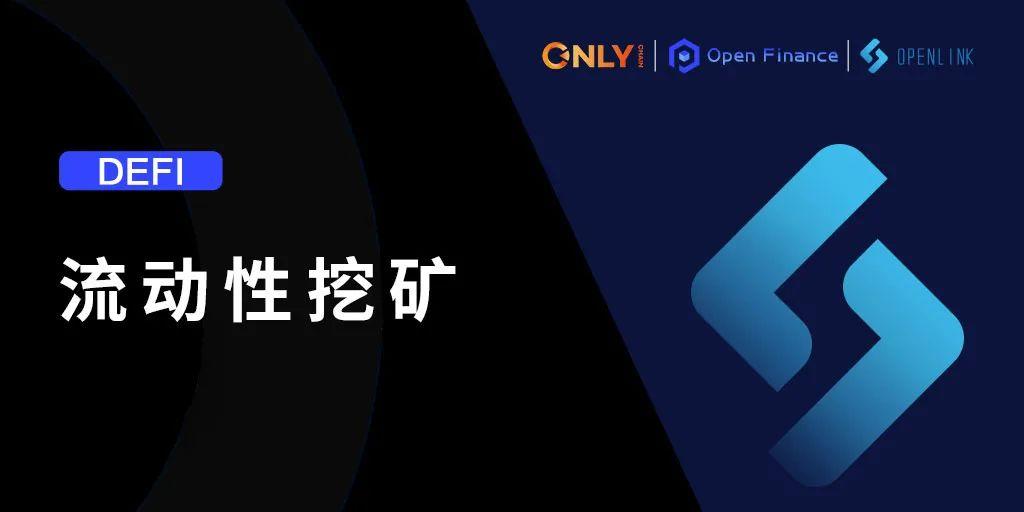 一文读懂OpenLink(OLINK):OC系统上的第一个DeFi项目