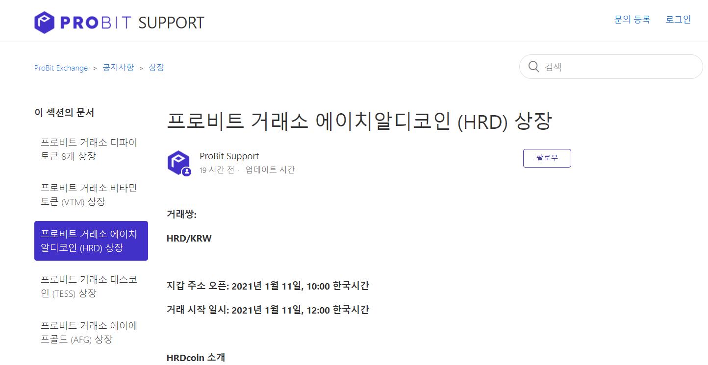 HRD宣布正式上线韩国主流交易所PROBIT