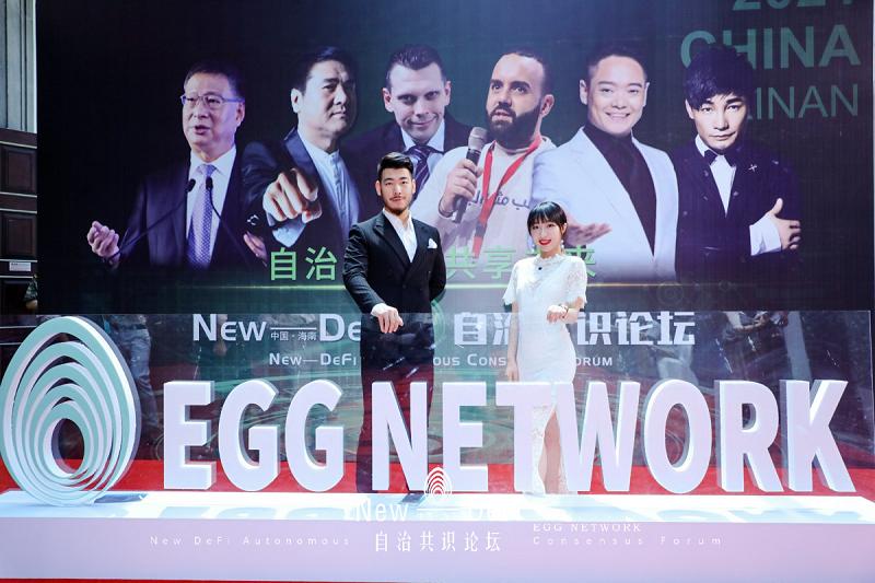 千人助力EGG Network,万众瞩目的New-DeFi自治共识论坛在海口落幕