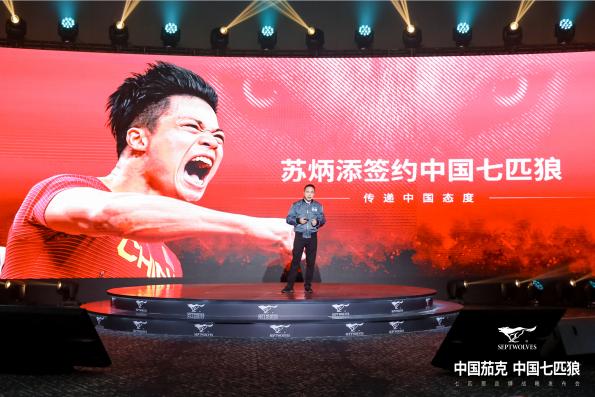 中国茄克 中国七匹狼 七匹狼品牌战略发布会开幕