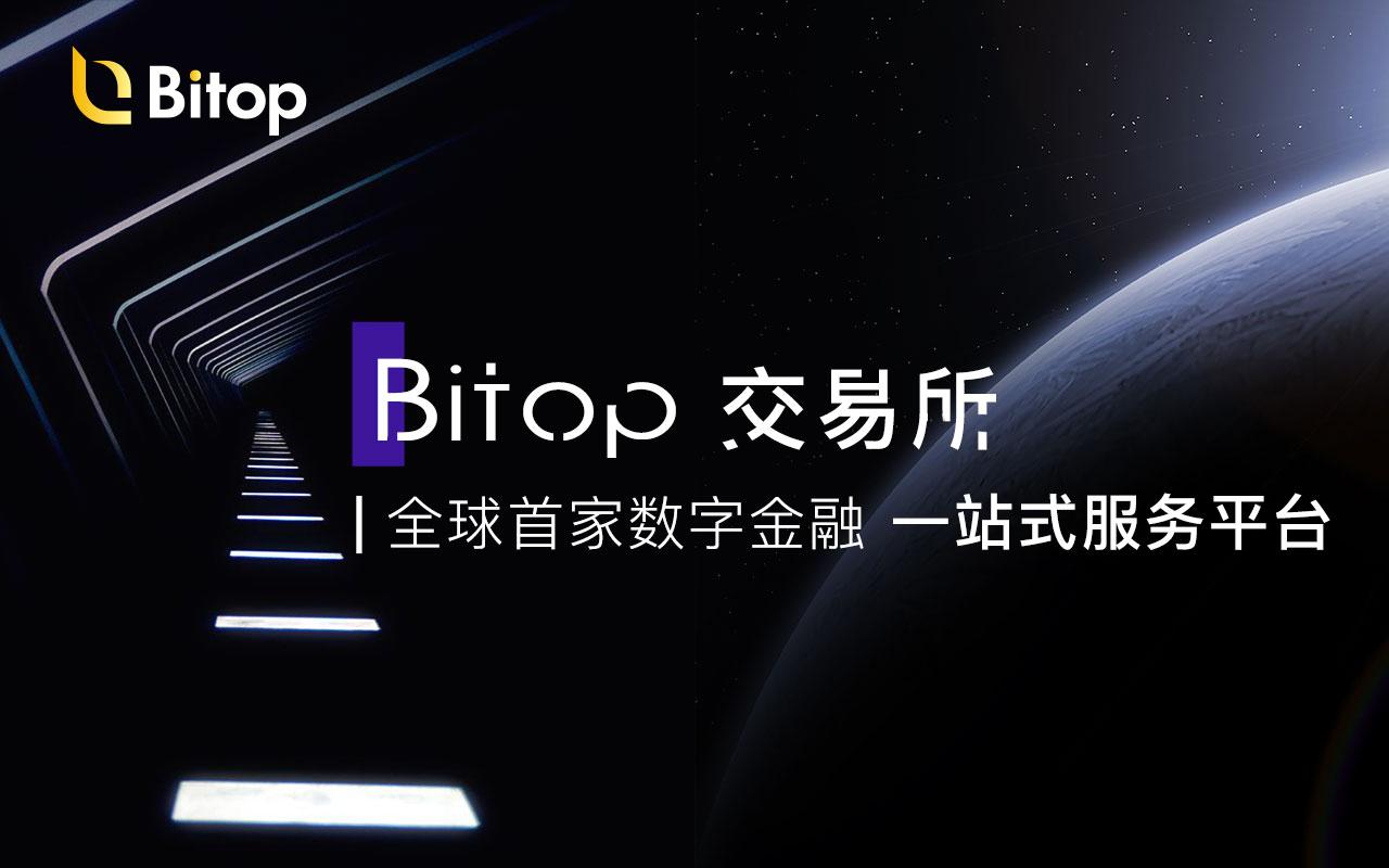 Bitop:撬动全球万亿金融市场的数字资产交易平台