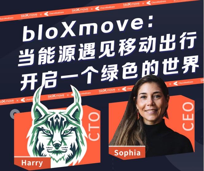 "AMA专访——bloXmove:""当能源遇见移动出行,开启一个绿色的世界!"""